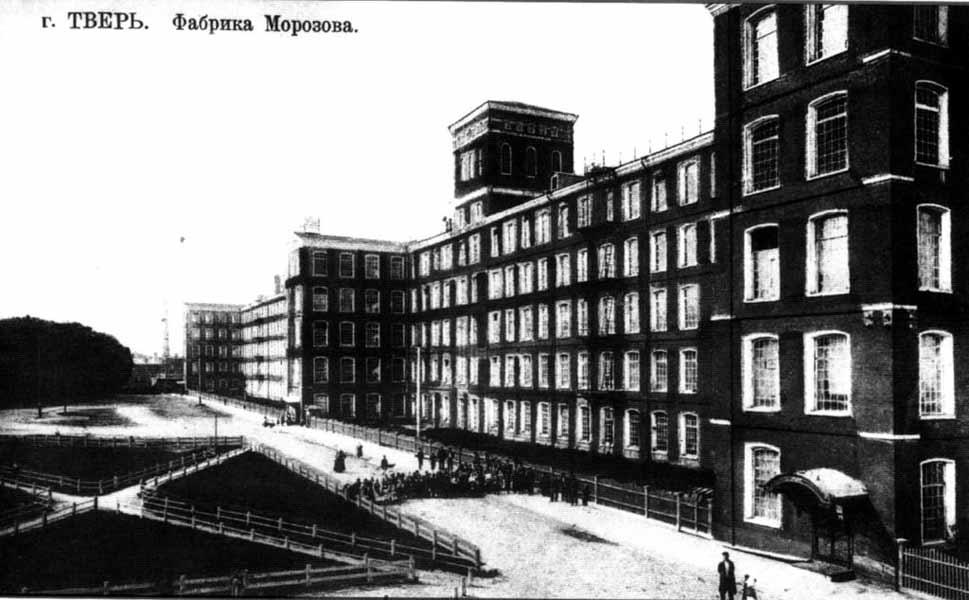 фабрика морозовых в твери старинные фото были отрезаны