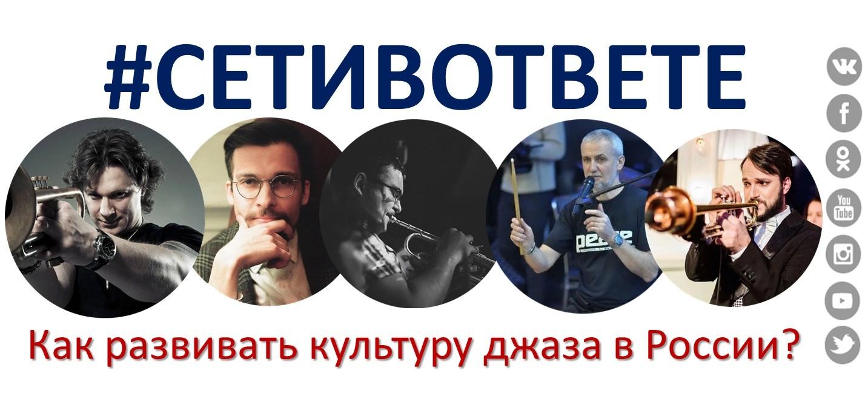 Как развивать культуру джаза в России? Известные музыканты ответили на вопросы сайта Вести Тверь
