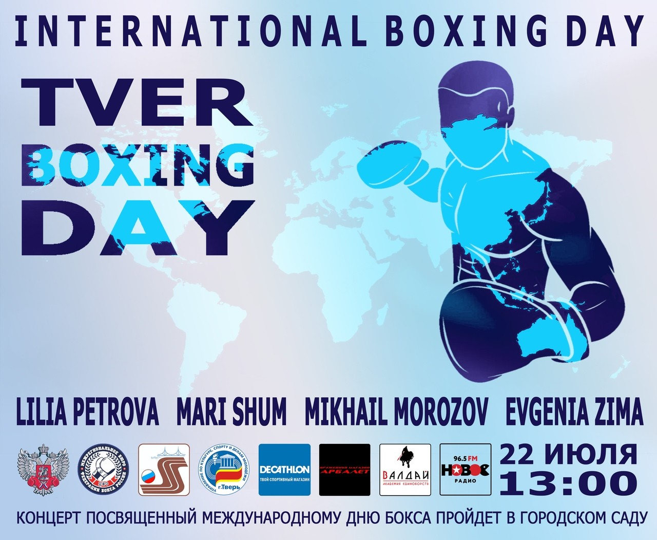 Открытки с днем бокса в россии