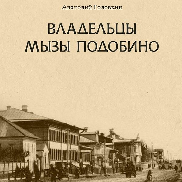 Книга тверского краеведа претендует на премию «На благо мира»