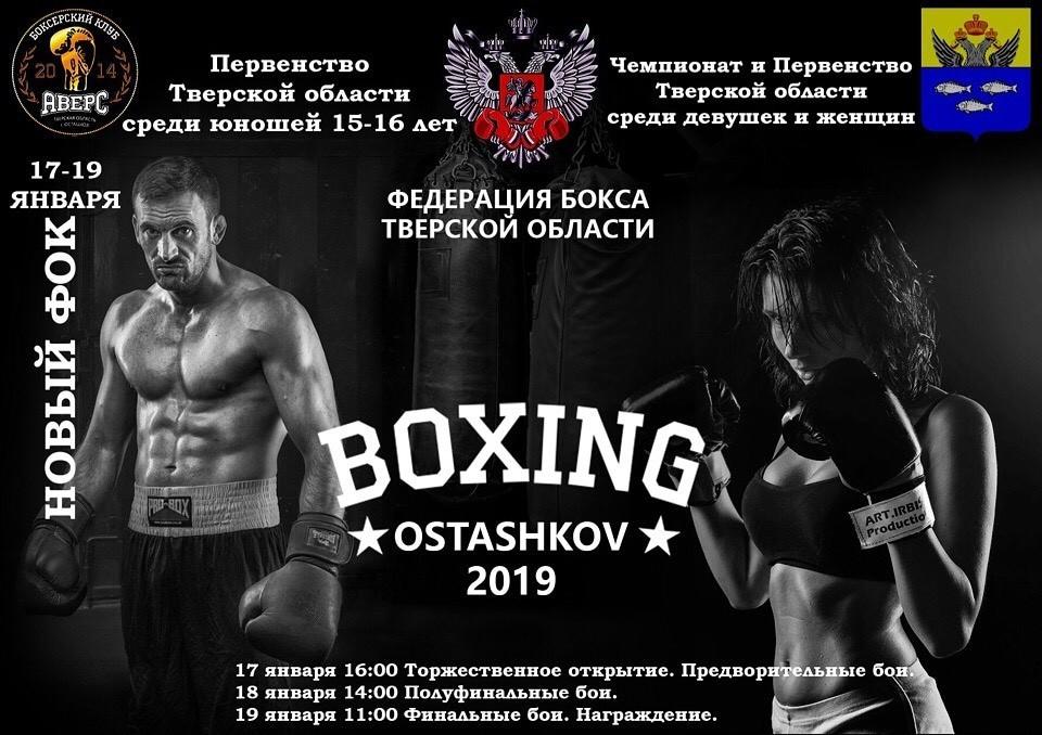 Лучшие боксеры области соберутся в Осташкове
