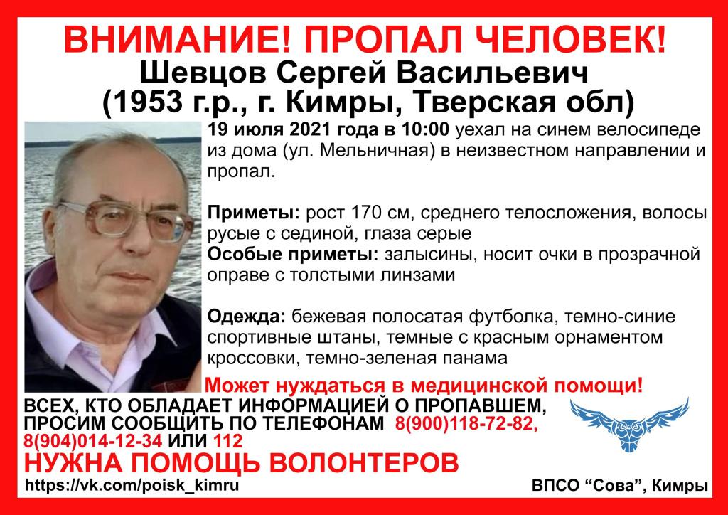 В Кимрском районе разыскивают 68-летнего пенсионера на синем велосипеде