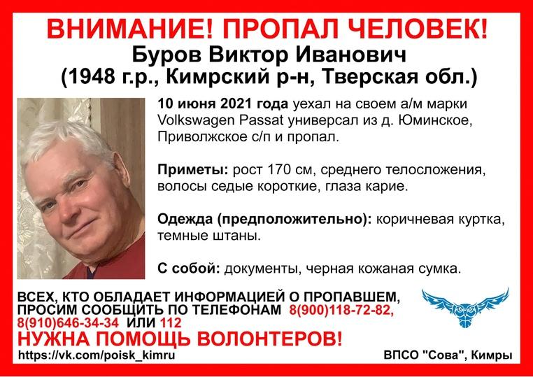 В Кимрском районе пенсионер уехал из дома на иномарке и пропал