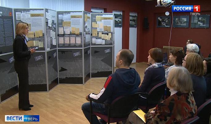 В Тверской области открылась выставка архивных документов «Без времени давности»