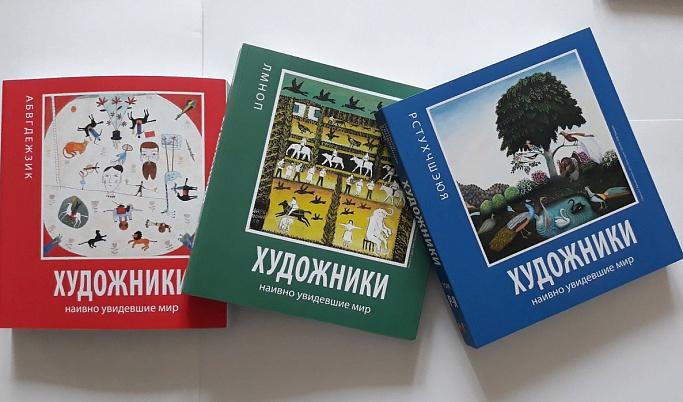 Кимрский художник попал в альбом-справочник, изданный в Коломне